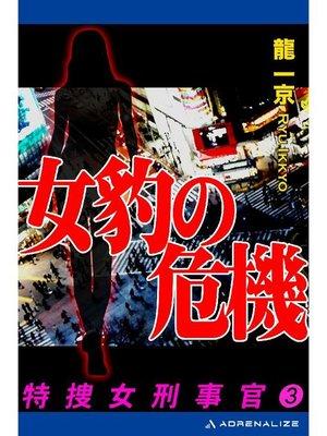 cover image of 特捜女刑事官(3) 女豹の危機: 本編