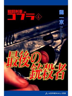 cover image of 戦闘刑事コブラ(4) 最後の銃殺者: 本編