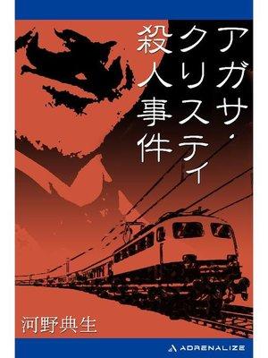cover image of アガサ・クリスティ殺人事件: 本編