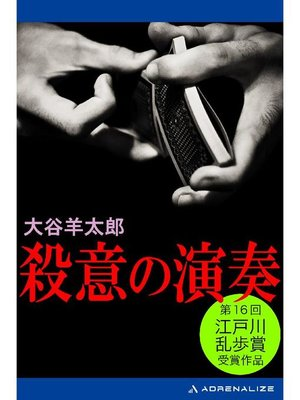 cover image of 殺意の演奏: 本編