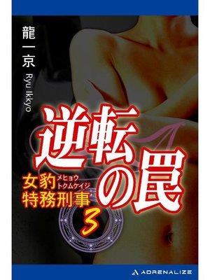 cover image of 女豹特務刑事(3) 逆転の罠: 本編