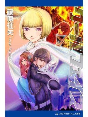 cover image of クールフェイス(1): 本編