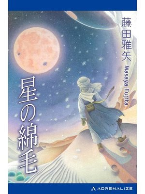 cover image of 星の綿毛: 本編