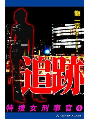 cover image of 特捜女刑事官(4) 追跡: 本編