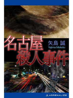 cover image of 名古屋殺人事件: 本編