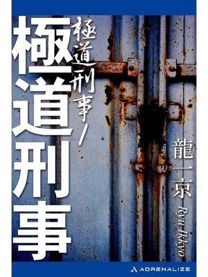cover image of 極道刑事(1): 本編