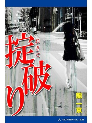 cover image of 掟破り: 本編