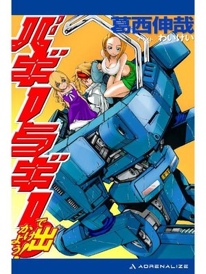 cover image of バギーラギーで出かけよう!: 本編