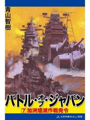 cover image of バトル・オブ・ジャパン(7): 本編