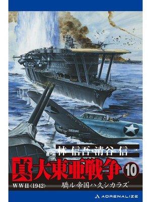 cover image of 真・大東亜戦争(10): 本編