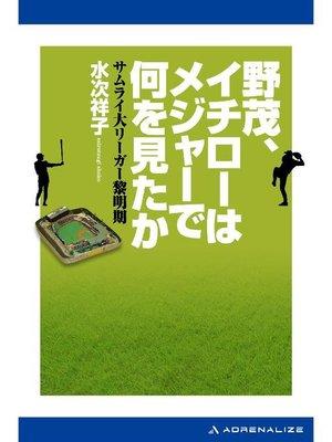 cover image of 野茂、イチローはメジャーで何を見たか: 本編