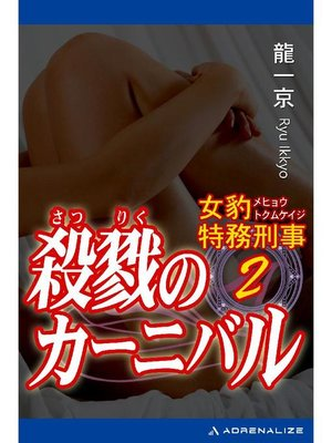 cover image of 女豹特務刑事(2) 殺戮のカーニバル: 本編