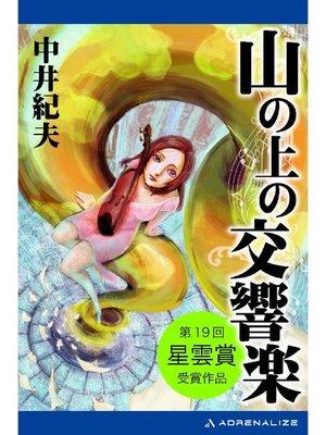 cover image of 山の上の交響楽: 本編