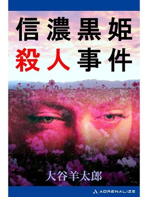 cover image of 信濃黒姫殺人事件: 本編