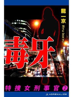 cover image of 特捜女刑事官(2) 毒牙: 本編