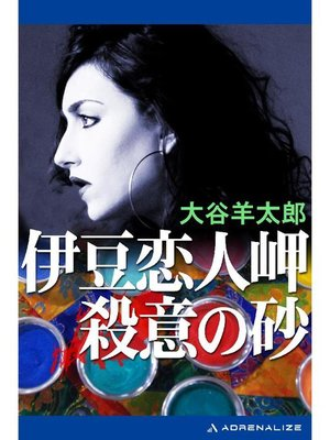 cover image of 伊豆恋人岬殺意の砂: 本編