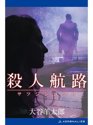 cover image of 殺人航路: 本編