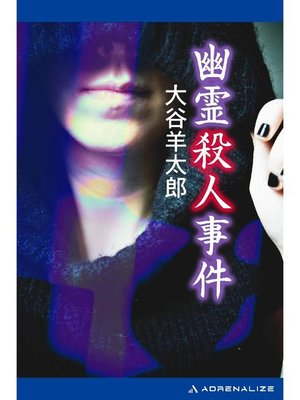 cover image of 幽霊殺人事件: 本編