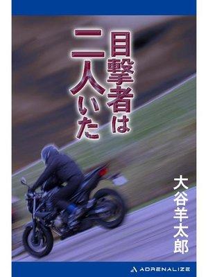 cover image of 目撃者は二人いた: 本編