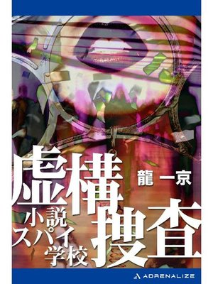 cover image of 虚構捜査 小説スパイ学校: 本編