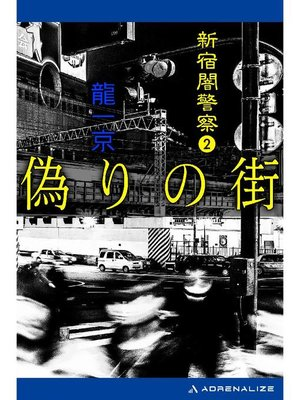 cover image of 新宿闇警察(2) 偽りの街: 本編