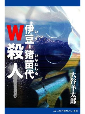 cover image of 伊豆-猪苗代W殺人: 本編