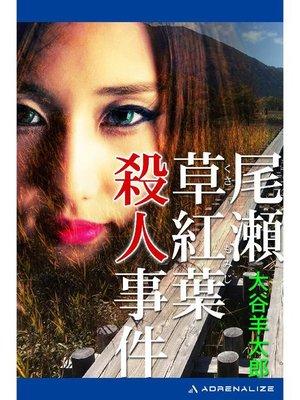 cover image of 尾瀬草紅葉殺人事件: 本編