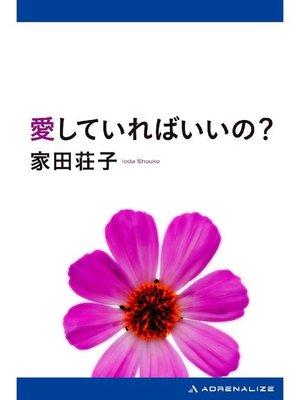 cover image of 愛していればいいの?: 本編