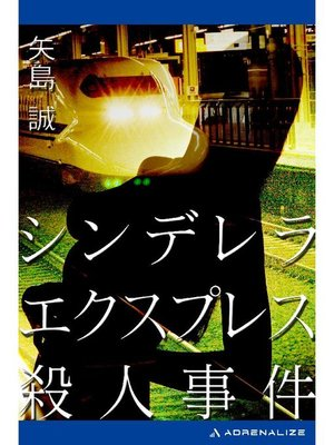 cover image of シンデレラエクスプレス殺人事件: 本編