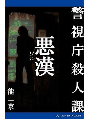 cover image of 警視庁殺人課 悪漢(ワル): 本編