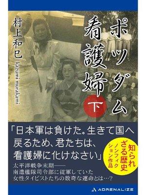 cover image of ポツダム看護婦 (下): 本編