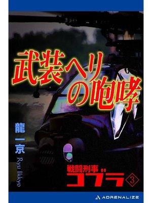cover image of 戦闘刑事コブラ(3) 武装ヘリの咆哮: 本編