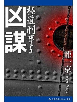 cover image of 極道刑事(5) 凶謀: 本編