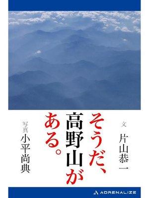 cover image of そうだ、高野山がある。: 本編