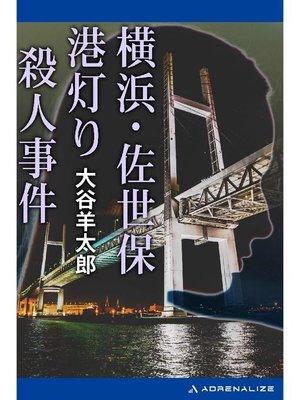 cover image of 横浜・佐世保 港灯り殺人事件: 本編