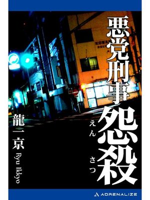cover image of 悪党刑事(2) 怨殺: 本編