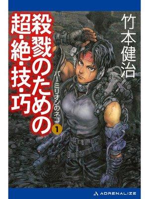 cover image of パーミリオンのネコ(1) 殺戮のための超・絶・技・巧: 本編