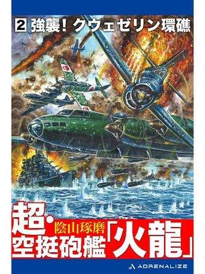 cover image of 超・空挺砲艦「火龍」(2): 本編