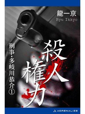 cover image of 刑事・多岐川恭介(1) 殺人権力: 本編