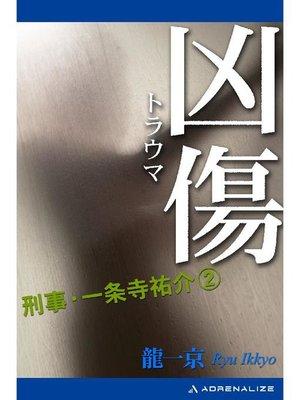 cover image of 刑事・一条寺祐介(2) 凶傷(トラウマ): 本編