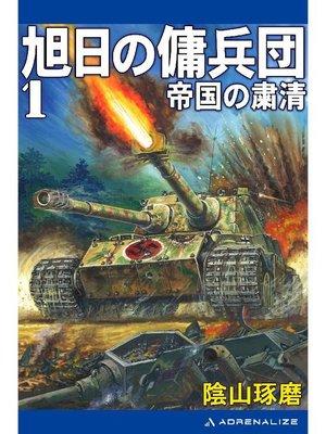 cover image of 旭日の傭兵団(1) 帝国の粛清: 本編