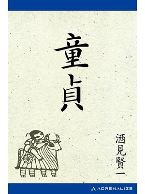 cover image of 童貞: 本編