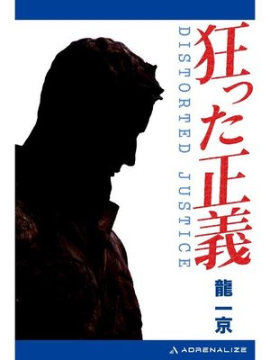 cover image of 狂った正義: 本編