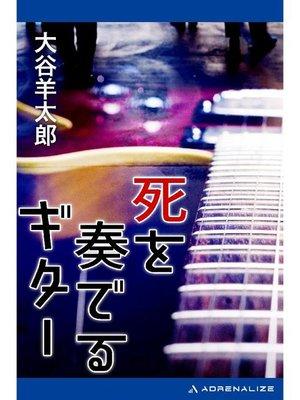 cover image of 死を奏でるギター: 本編
