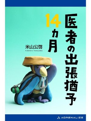 cover image of 医者の出張猶予14ヵ月: 本編