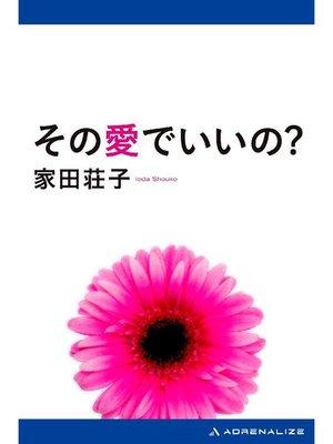 cover image of その愛でいいの?: 本編