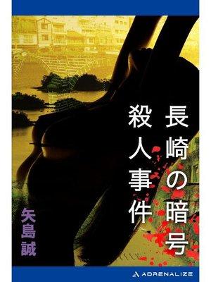 cover image of 長崎の暗号殺人事件: 本編