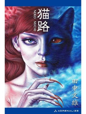cover image of 猫路: 本編