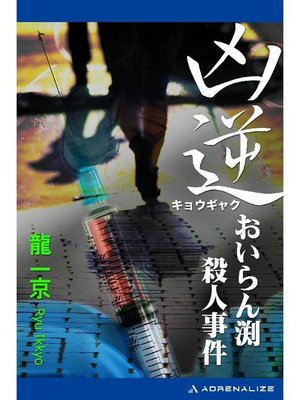 cover image of 凶逆 おいらん渕殺人事件: 本編