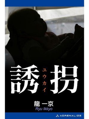 cover image of 誘拐: 本編